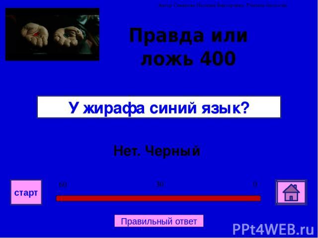 В игре могу принимать участие 2-4 участника или 2-4 команды. Выбрав категорию и цену вопроса вы попадаете на слайд с заданием. Сразу же нажмите кнопку «старт», чтобы включить таймер, по которому можно засекать время на обдумывание (30-60 секунд). По…