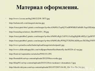 Материал оформления. http://www.1zoom.net/big2/60/212191-5873.jpg http://nelamox