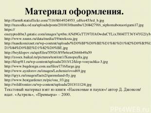 http://farm8.staticflickr.com/7116/8164924953_cd0ce453ed_b.jpg http://naxodka.od