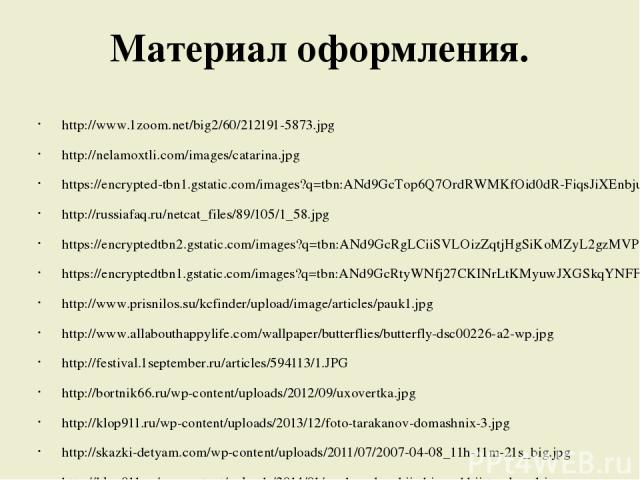 Материал оформления. http://www.1zoom.net/big2/60/212191-5873.jpg http://nelamoxtli.com/images/catarina.jpg https://encrypted-tbn1.gstatic.com/images?q=tbn:ANd9GcTop6Q7OrdRWMKfOid0dR-FiqsJiXEnbjuTnPlE61IactbzJh8Y http://russiafaq.ru/netcat_files/89/…