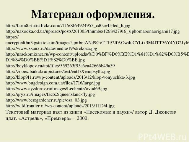 http://farm8.staticflickr.com/7116/8164924953_cd0ce453ed_b.jpg http://naxodka.od.ua/uploads/posts/201003/thumbs/1268427916_siphomabonaorigami17.jpg https://encryptedtbn3.gstatic.com/images?q=tbn:ANd9GcTTJ97JfAOwduCYLix3M4ITT36Y4YG2JyMQol-B6LsGCq4eta…