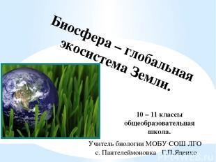 Биосфера – глобальная экосистема Земли. Учитель биологии МОБУ СОШ ЛГО с. Пантеле