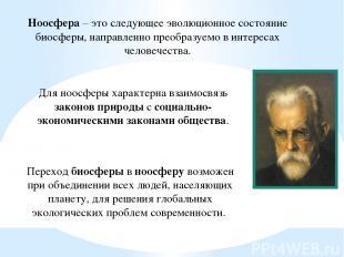 Ноосфера – это следующее эволюционное состояние биосферы, направленно преобразуе