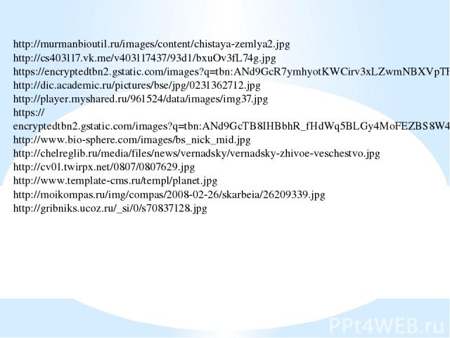 http://murmanbioutil.ru/images/content/chistaya-zemlya2.jpg http://cs403117.vk.me/v403117437/93d1/bxuOv3fL74g.jpg https://encryptedtbn2.gstatic.com/images?q=tbn:ANd9GcR7ymhyotKWCirv3xLZwmNBXVpTFpAlUk_47G9V-ku7Ox84l2yQ http://dic.academic.ru/pictures…