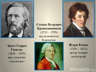 Эрнст Генрих Геккель (1834 – 1919) ввел понятие «экология» Жорж Кювье (1769 – 18