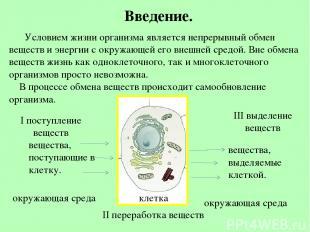 Условием жизни организма является непрерывный обмен веществ и энергии с окружающ