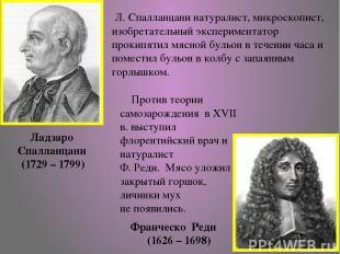 Л. Спалланцани натуралист, микроскопист, изобретательный экспериментатор прокипя