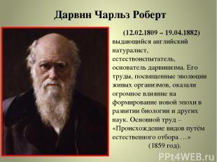 Дарвин Чарльз Роберт (12.02.1809 – 19.04.1882) выдающийся английский натуралист,