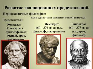 Развитие эволюционных представлений. Период античных философов: идея единства и