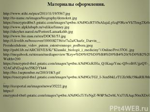 http://www.stihi.ru/pics/2011/11/19/5567.jpg http://to-name.ru/images/biography/