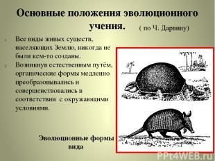 Основные положения эволюционного учения. ( по Ч. Дарвину) Все виды живых существ