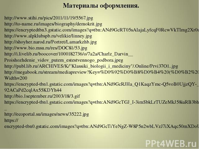 http://www.stihi.ru/pics/2011/11/19/5567.jpg http://to-name.ru/images/biography/demokrit.jpg https://encryptedtbn3.gstatic.com/images?q=tbn:ANd9GcRT05sAIajaLyfcqF0RcwVkTImg2Xr0u2gyLXUUL7cCC-r3WKZM http://www.alpklubspb.ru/velikie/linney.jpg http://s…