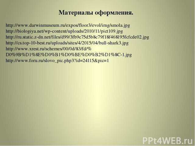 http://www.darwinmuseum.ru/expos/floor3/evol/img/smola.jpg http://biologiya.net/wp-content/uploads/2010/11/pict109.jpg http://ru.static.z-dn.net/files/d99/3fb9c75d5b8c79f18f468195fcfcde02.jpg http://cs.top-10-best.ru/uploads/sites/4/2015/04/bull-sha…