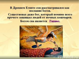 В Древнем Египте сон рассматривался как послание богов. Существовал даже бог, ко