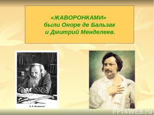 «ЖАВОРОНКАМИ» были Оноре де Бальзак и Дмитрий Менделеев.