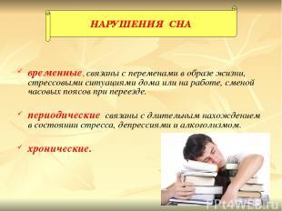 временные, связаны с переменами в образе жизни, стрессовыми ситуациями дома или
