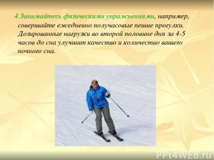 4.Занимайтесь физическими упражнениями, например, совершайте ежедневно получасов