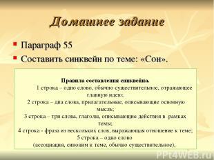 Домашнее задание Параграф 55 Составить синквейн по теме: «Сон». Правила составле