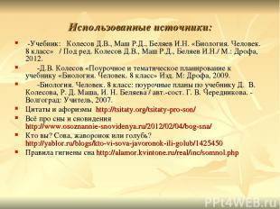 Использованные источники: -Учебник: Колесов Д.В., Маш Р.Д., Беляев И.Н. «Биологи