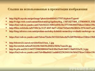 Ссылки на использованные в презентации изображения http://dg50.mycdn.me/getImage