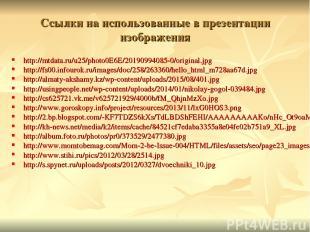 Ссылки на использованные в презентации изображения http://mtdata.ru/u25/photo0E6