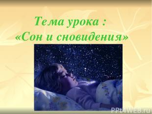 Тема урока : «Сон и сновидения»