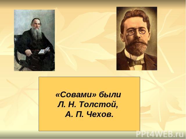 «Совами» были Л. Н. Толстой, А. П. Чехов.