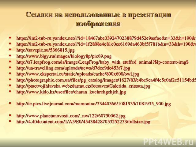 Ссылки на использованные в презентации изображения https://im2-tub-ru.yandex.net/i?id=18467abe3392470238879d452e9aafae&n=33&h=190&w=219 https://im2-tub-ru.yandex.net/i?id=1f2808e4c81c0ce6169da463bf5f781b&n=33&h=190&w=251 http://savepic.su/5366815.jp…