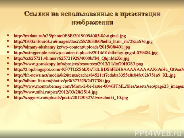 Ссылки на использованные в презентации изображения http://mtdata.ru/u25/photo0E6E/20190994085-0/original.jpg http://fs00.infourok.ru/images/doc/258/263360/hello_html_m728aa67d.jpg http://almaty-akshamy.kz/wp-content/uploads/2015/08/401.jpg http://us…