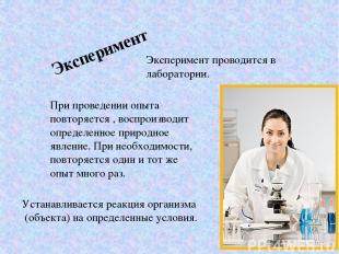 Эксперимент Эксперимент проводится в лаборатории. При проведении опыта повторяет