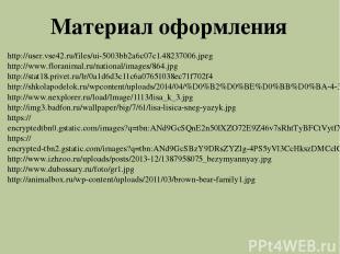 http://user.vse42.ru/files/ui-5003bb2a6c07c1.48237006.jpeg http://www.floranimal
