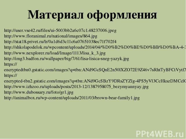 http://user.vse42.ru/files/ui-5003bb2a6c07c1.48237006.jpeg http://www.floranimal.ru/national/images/864.jpg http://stat18.privet.ru/lr/0a1d6d3c11c6a07651038ec71f702f4 http://shkolapodelok.ru/wpcontent/uploads/2014/04/%D0%B2%D0%BE%D0%BB%D0%BA-4-300x2…