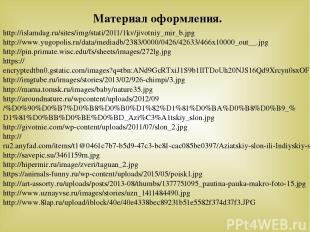http://islamdag.ru/sites/img/stati/2011/1kv/jivotniy_mir_b.jpg http://www.yugopo