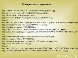 http://filmost.com/uploads/posts/2011-05/1306750100_yaguar-3.jpg http://cryptid.