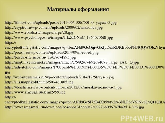 http://filmost.com/uploads/posts/2011-05/1306750100_yaguar-3.jpg http://cryptid.ru/wp-content/uploads/2009/02/anakonda.jpg http://www.ebirds.ru/images/large/28.jpg http://www.psychologos.ru/images/JiIxZtGNnC_1364570681.jpg https://encryptedtbn2.gsta…
