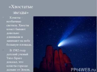 «Хвостатые звезды» Кометы – необычные светила. Хвосты комет бывают довольно длин