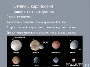 Отличие карликовой планеты от астероида Первое: размерами. Карликовые планеты –