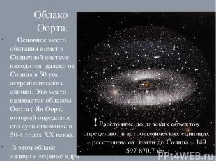 Облако Оорта. Основное место обитания комет в Солнечной системе находится далеко