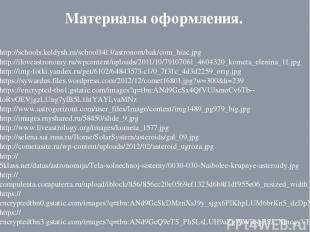 http://schools.keldysh.ru/school1413/astronom/bak/com_hiac.jpg http://iloveastro