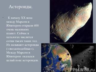 Астероиды. К началу XX века между Марсом и Юпитером открыли 400 очень маленьких