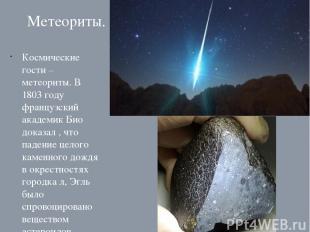 Метеориты. Космические гости – метеориты. В 1803 году французский академик Био д
