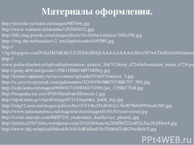 http://priroda-yavlenie.ru/images/987644.jpg http://www.walland.ru/thumbs/1265854102.jpg http://life.img.pravda.com/images/doc/e/3/e3eb6a3-meteor-300x196.jpg http://img.dni.ru/binaries/v2_articlephotoauto/695589.jpg http://1.bp.blogspot.com/N1hxIM5d…