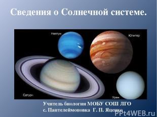 Сведения о Солнечной системе. Планеты – гиганты. Учитель биологии МОБУ СОШ ЛГО с