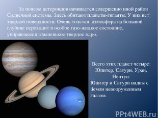 За поясом астероидов начинается совершенно иной район Солнечной системы. Здесь о