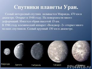 Спутники планеты Уран. Самый интересный спутник называется Миранда, 470 км в диа