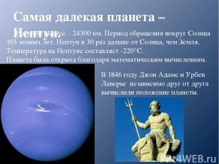 Самая далекая планета – Нептун. Средний радиус – 24300 км. Период обращения вокр