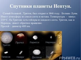 Спутники планеты Нептун. Самый большой , Тритон, был открыт в 1846 году. Больше