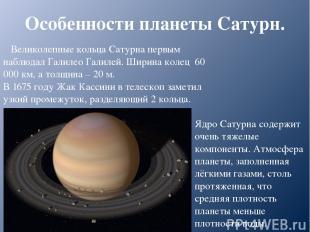 Особенности планеты Сатурн. Ядро Сатурна содержит очень тяжелые компоненты. Атмо
