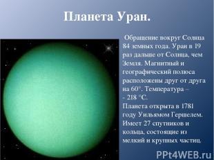 Планета Уран. Обращение вокруг Солнца 84 земных года. Уран в 19 раз дальше от Со