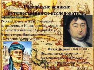 Российские великие путешественники-исследователи. Афанасий Никитин. Русский купе